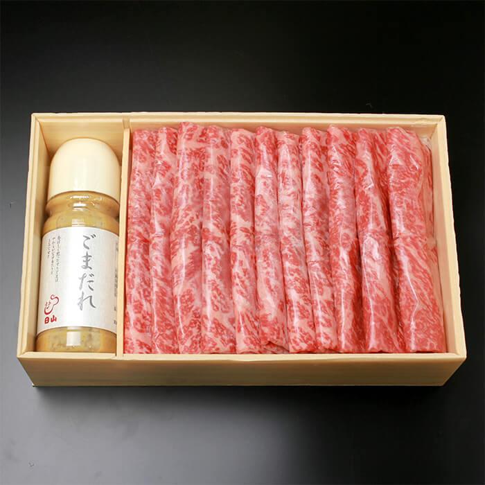 国産黒毛和牛 モモしゃぶしゃぶ用折詰(ごまだれ付き)600g入