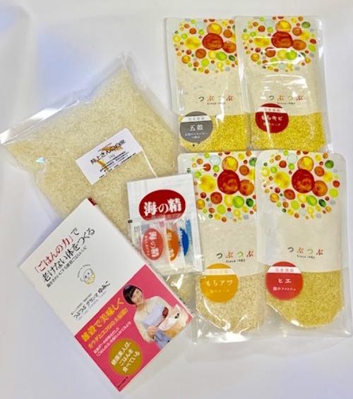 【5%OFF】基本の雑穀とごはんセット(6点)