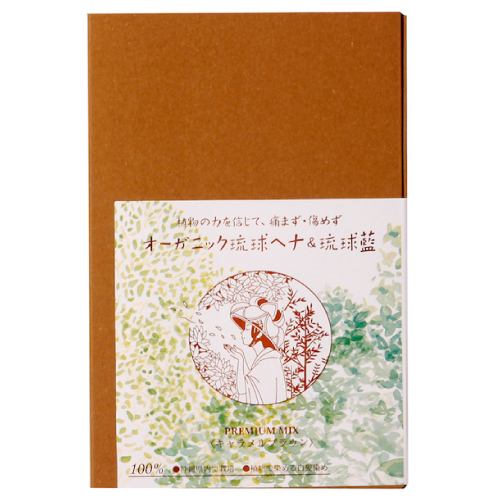 オーガニック 琉球ヘナ&琉球藍 キャラメルブラウン(明るい茶色)100g