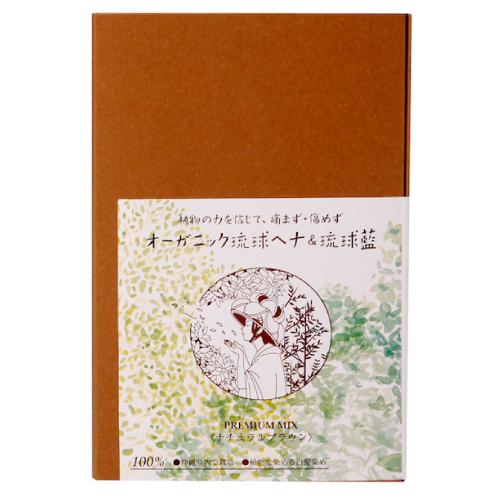 オーガニック 琉球ヘナ&琉球藍 ナチュラルブラウン(落ち着いた茶色)100g