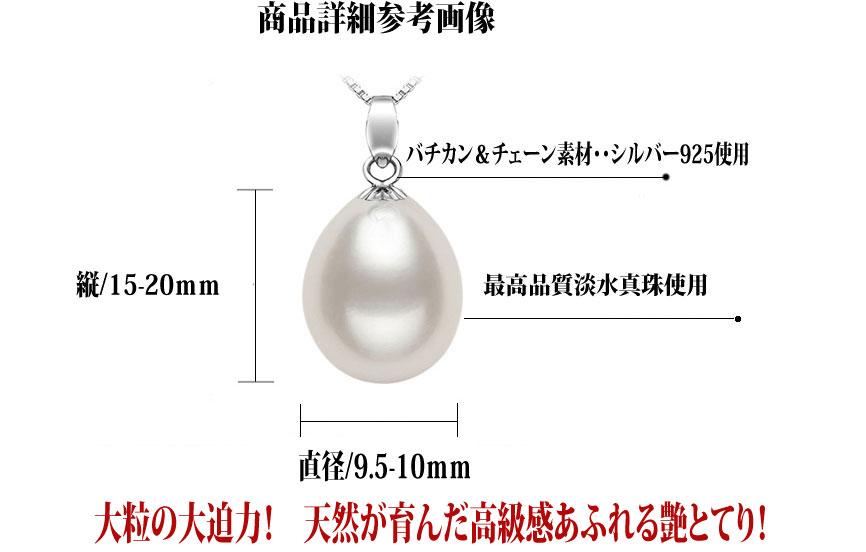一粒しずくペンダントパールネックレス ホワイトカラー 大粒9.5-10mm (6月誕生石 入学式 卒業式 パールブローチ パール パールピアス結婚式 パールピアスロング 淡水パーネックレス ピアス 一粒本真珠ネックレス)