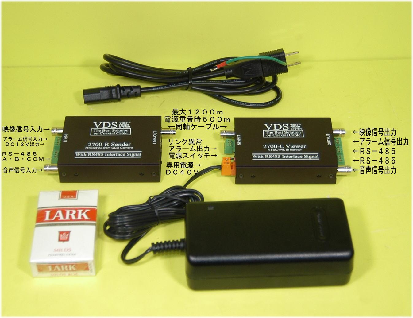 【SA-48444】(VDS2700)防犯カメラ用ワンケーブルシステムセット(工事の簡略化)(VDS2700-R/VDS2700-L/ACアダプターの3点セット)