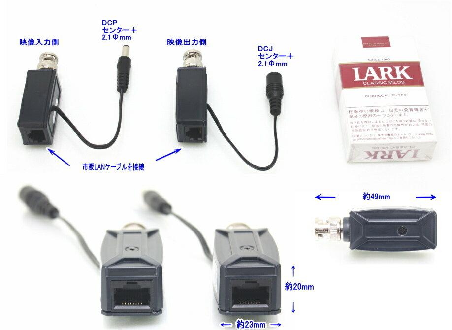 【SA-50549】 防犯カメラ・監視カメラ用 ケーブル延長器 1セット 映像信号+電源(12/24V)を1本のLANケーブルで延長できます  AHD-H(1080p),AHD(720p),CVBS信号対応