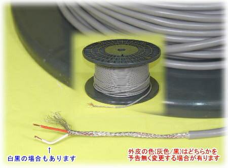 【SA-48570】 RS-485 2芯コントローラー用線 切り売り(¥170/m)