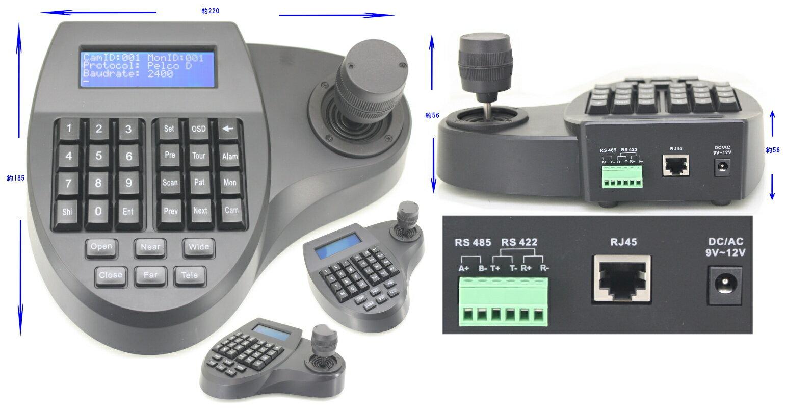 【SA-50767】 防犯カメラ・監視カメラ ジョイスティックリモコン パンチルトドーム専用コントローラー