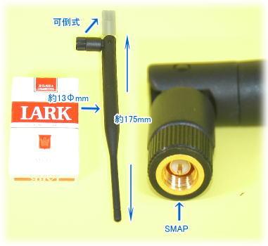 【SA-47764】 ワイヤレス防犯カメラ・監視カメラ用 2400MHz用高感度ミニアンテナ (SMAPコネクター部 偏角式)
