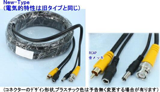 【SA-47813】防犯カメラ・監視カメラ用ケーブル 映像電源2本一体タイプ 10m (Newタイプ)