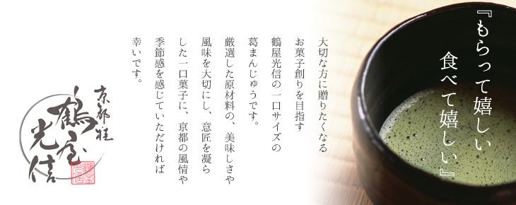 【ポイント2倍】父の日 ギフト 御中元 鶴屋光信 お取り寄せ  葛まんじゅう(抹茶) 5個入