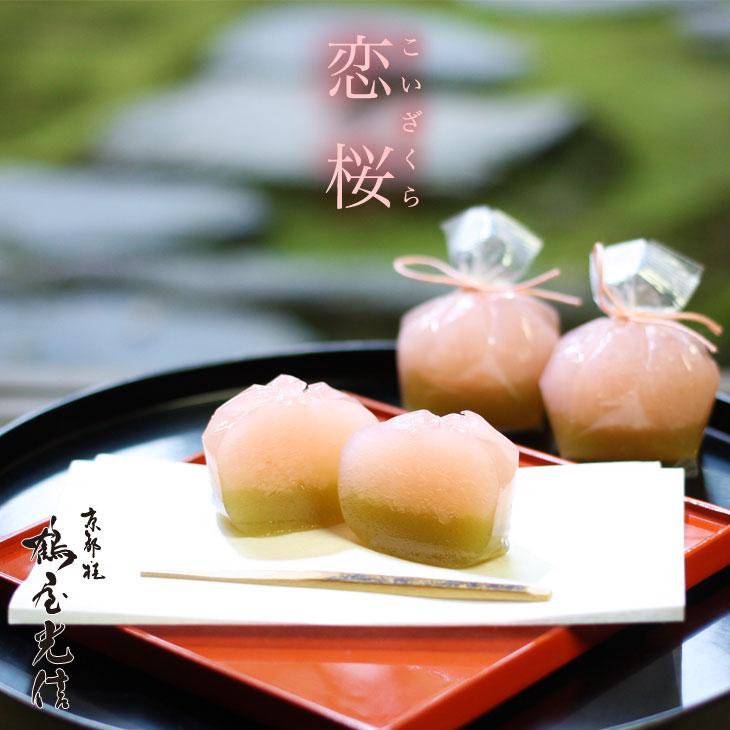 【ポイント2倍】父の日 ギフト 御中元 鶴屋光信 お取り寄せ  木箱入り 恋桜(こいざくら)5個・葛まんじゅう(抹茶)5個
