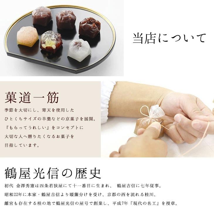 【ポイント2倍】敬老の日 ギフト 鶴屋光信 お取り寄せ  木箱入り 恋桜(こいざくら)5個・抹茶羊羹5個