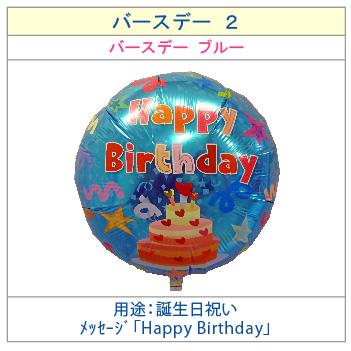 HP ア〜ンパーンチ☆彡【バースデー】
