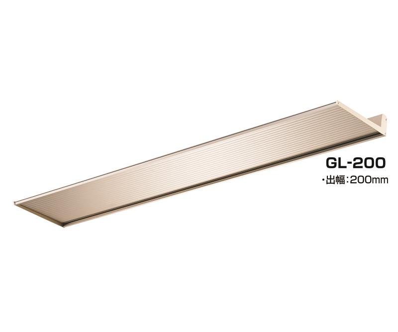 アルミ形材庇(ひさし)/Lシリーズ/庇出幅200mm/全長1401〜1700/ステンカラー(T)【GL-200】