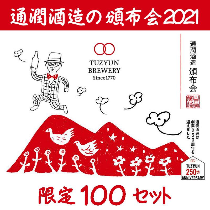 2021年 通潤新酒 頒布会セット 【限定100セット】
