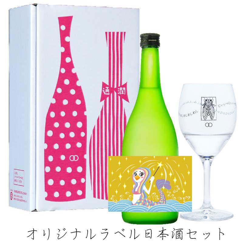 【オリジナルラベル】純米吟醸酒「蝉」・蝉グラスセット