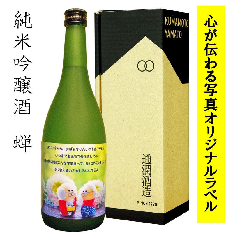 【写真 オリジナルラベル】純米吟醸酒「蝉」