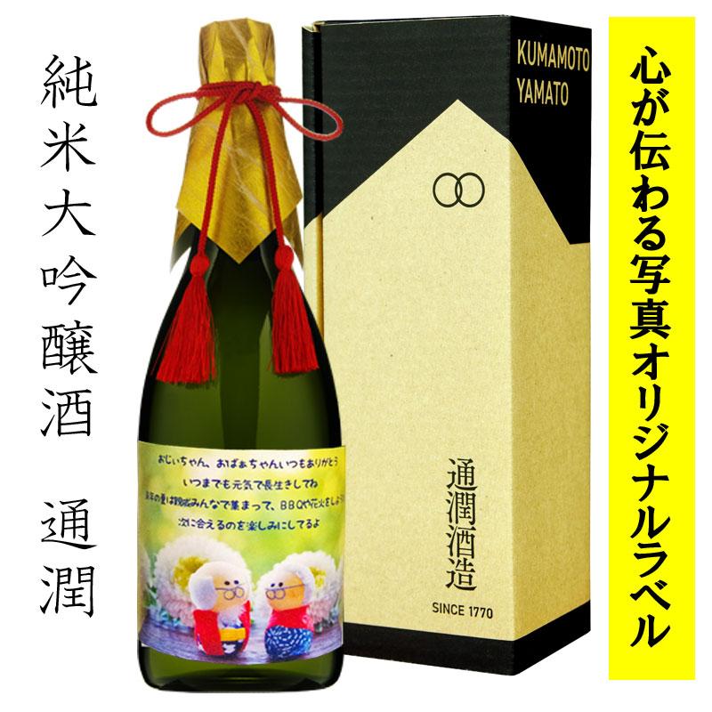 【写真 オリジナルラベル】純米大吟醸酒「通潤」