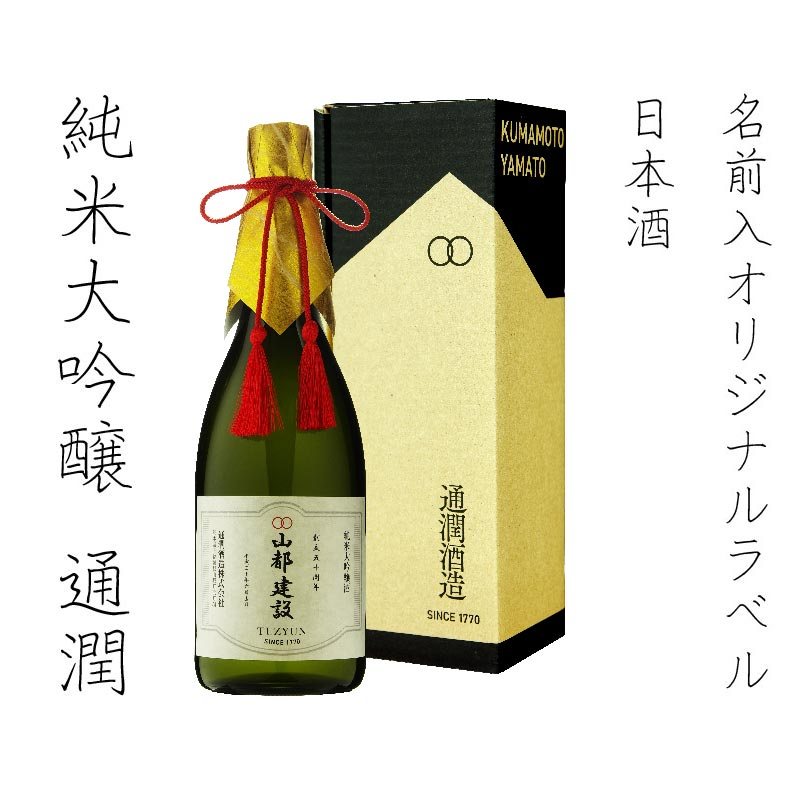 【名入れオリジナル日本酒】純米大吟醸 「通潤」 720ml