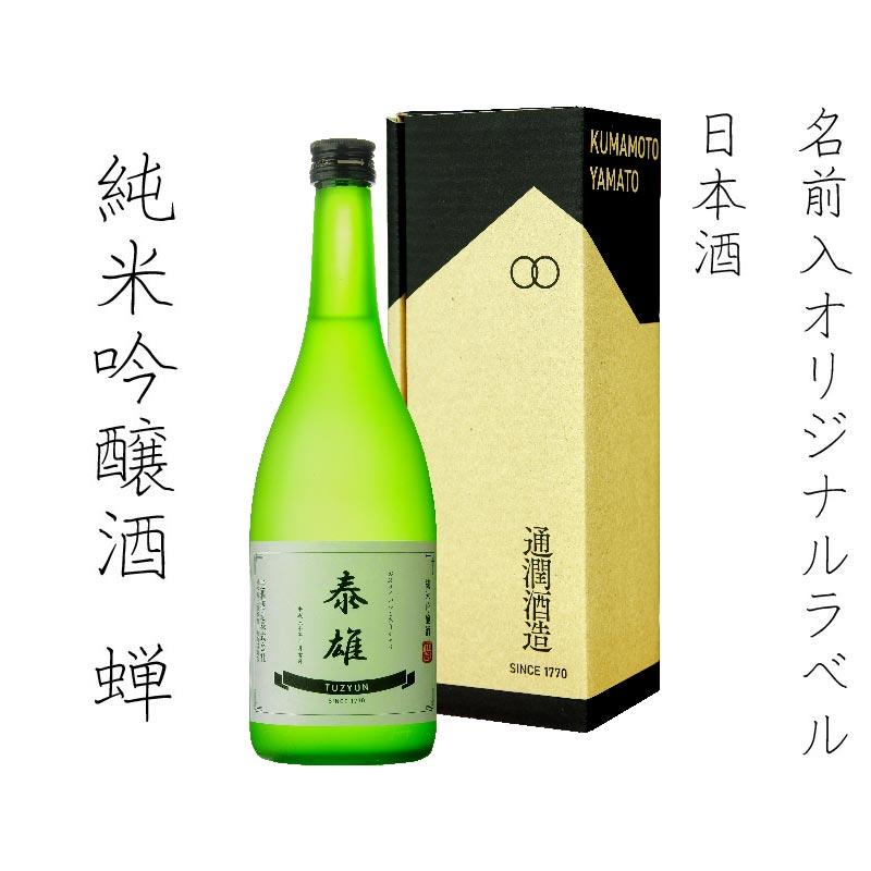 【名入れオリジナル日本酒】純米吟醸酒「蝉」720ml