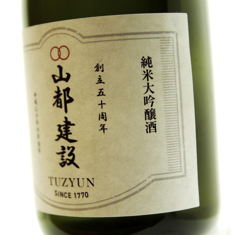 【名入れ日本酒セット】純米大吟醸・蝉2本セット