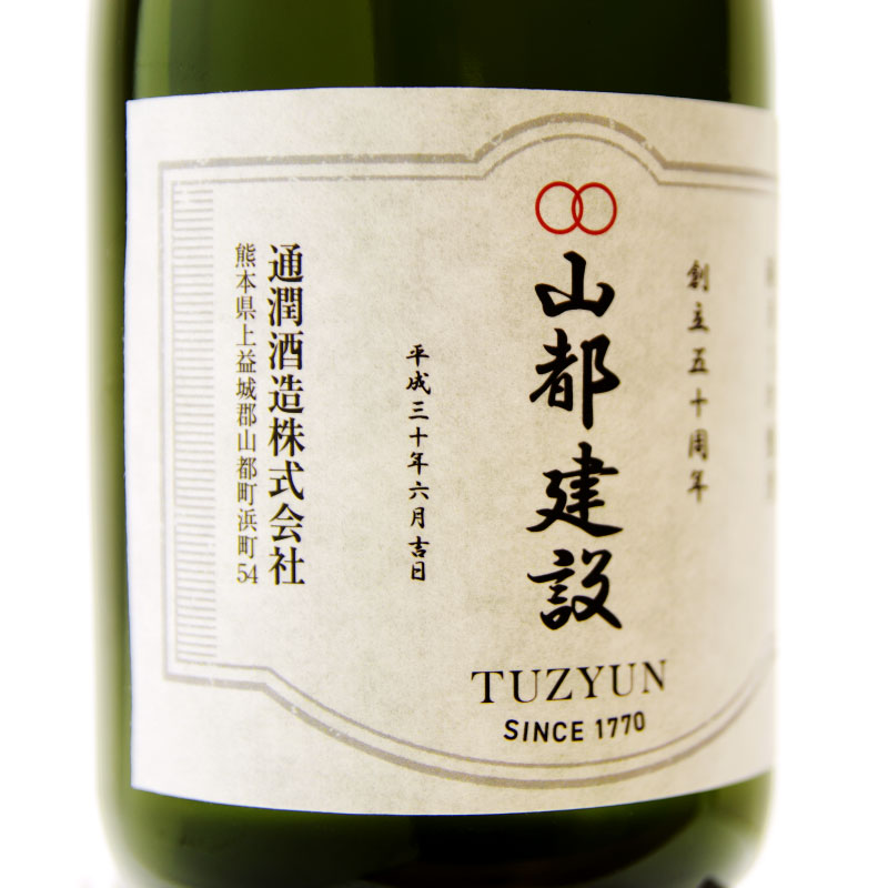 【名入れ日本酒セット】純米大吟醸・さくや2本セット