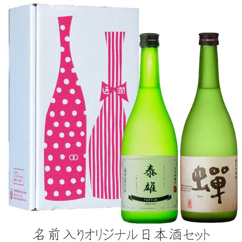 【名入れ日本酒セット】純米吟醸酒「蝉」2本セット