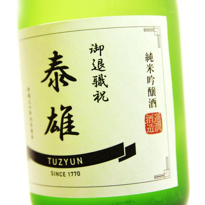 【名入れ日本酒セット】蝉・さくや2本セット