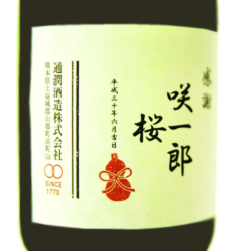 【名入れ日本酒セット】特別純米酒 さくや2本セット