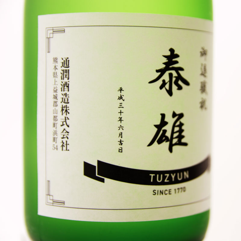 【名入れ日本酒セット】純米吟醸酒「蝉」・蝉グラスセット