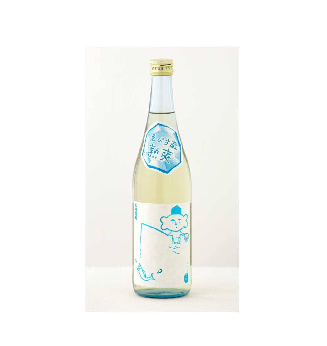 ゑびす蔵セット:2  熟爽・古酒・720m×2本l ゑびす酒造