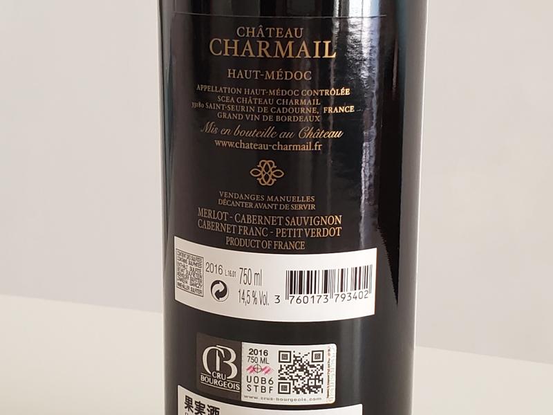 2016年 シャトー・シャルマイユ 750ml フランス ボルドー オー・メドック 赤ワイン