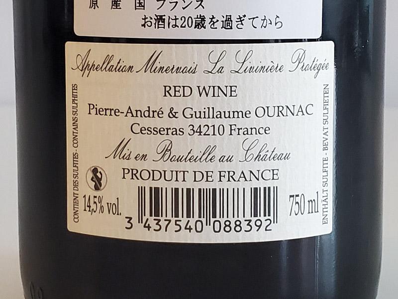 2014年 ミネルヴォワ・ラ・リヴィニエール シャトー・セスラ 750ml フランス ラングドック・ルーション 赤ワイン