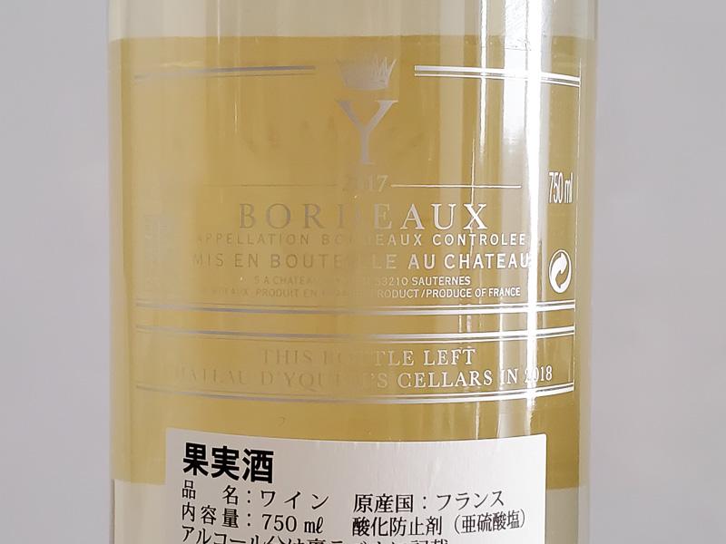 2017年 イグレック・ド・シャトー・ディケム 750ml フランス ボルドー 白ワイン