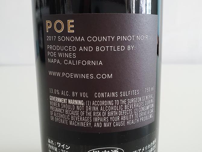 ポー・ワインズ ピノ・ノワール ヴァン・ダー・キャンプ・ヴィンヤード 2017年 ソノマ・カウンティ 750ml アメリカ カリフォルニア