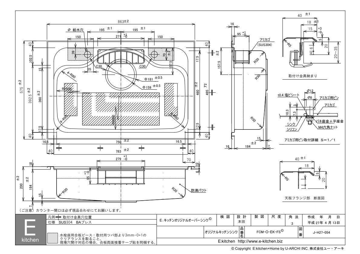 オーバーシンク FCM-O-DK (排水部品込)