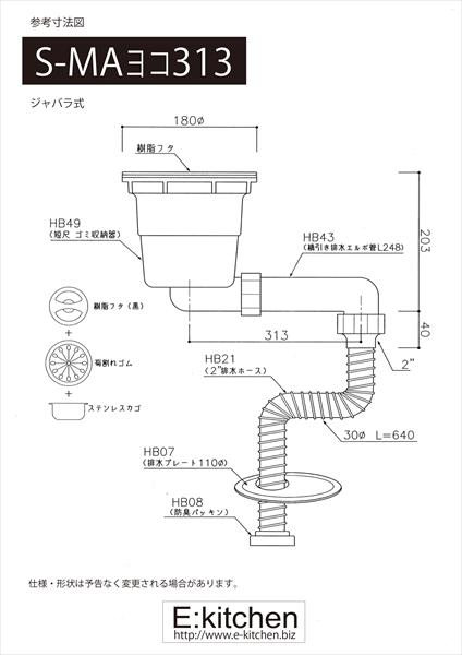 キッチンシンク 短尺排水部品 S-MAヨコ313