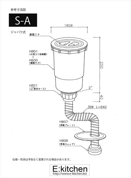 キッチンシンク 排水部品S-A(ジャバラ)