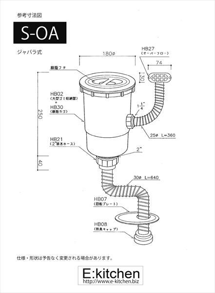 キッチンシンク 排水部品S-OA(ジャバラ)