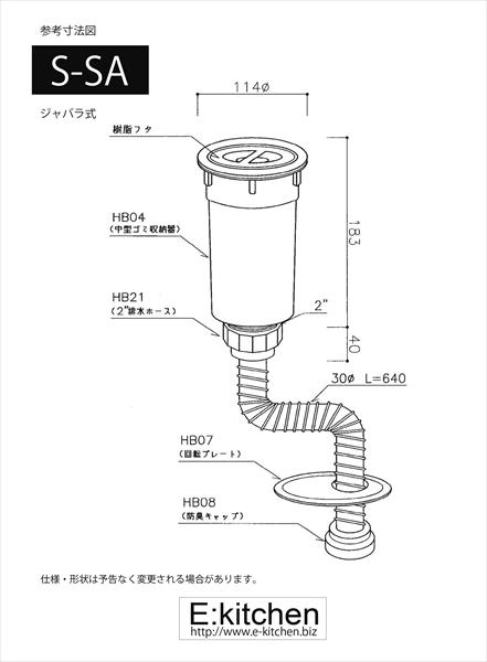 キッチンシンク 排水部品S-SA