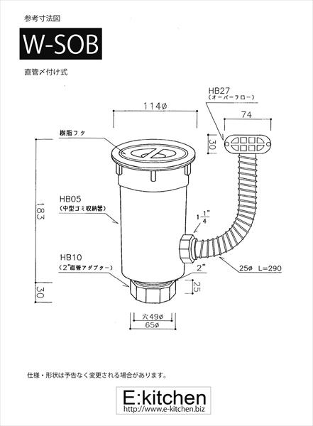 キッチンシンク 排水部品S-SOB