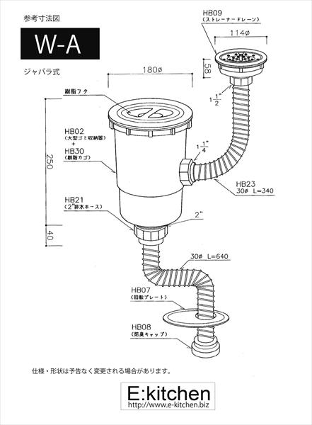 キッチンシンク 排水部品W-A