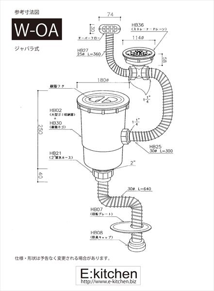 キッチンシンク 排水部品W-OA