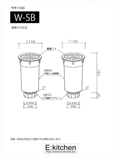 キッチンシンク 排水部品W-SB
