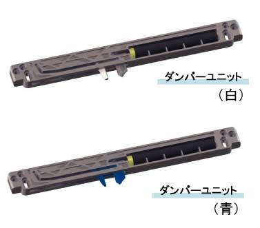 後付ソフトクローズダンパー 「ラルゴ・LARGO」 木製引出し用(4本〜)