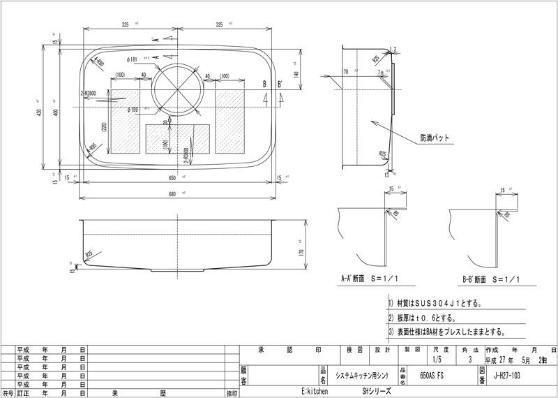 アンダーシンク 650AS (W650xD400 ※H170)