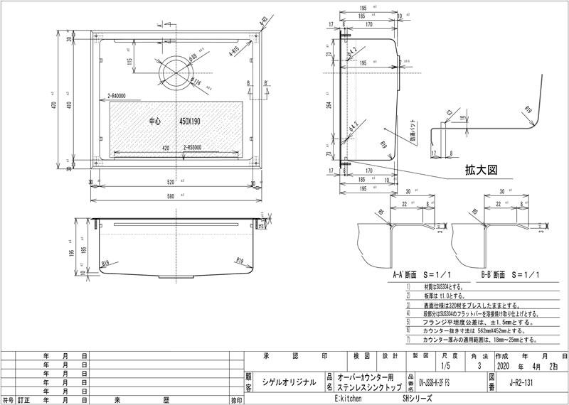 オーバーシンク OV-JSSB-K-2F-FS 1本レール 【排水口115φ】