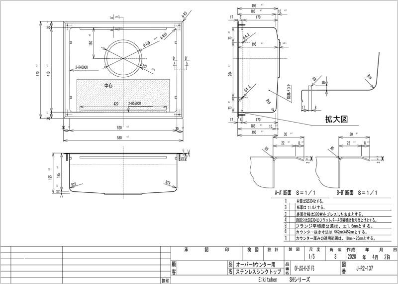 オーバーシンク OV-JSS-K-2F-FS 1本レール 【排水口180φ】