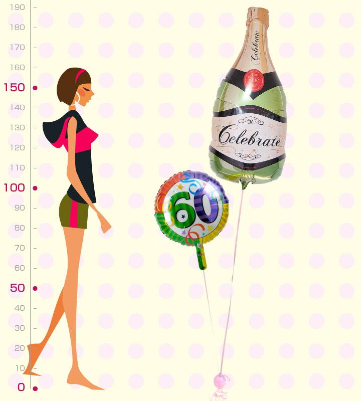 大きなシャンパンと60才バルーン【還暦祝いのバルーン電報】