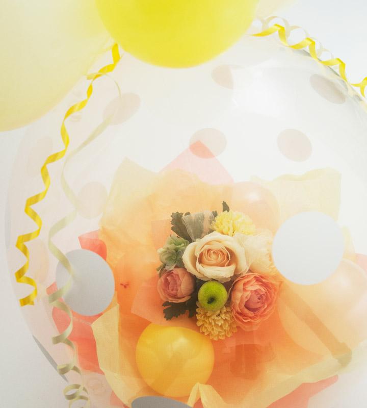 イエロー・オレンジ系アレンジメントのラッピングバルーン【お祝いやパーティーのバルーン電報・装飾】