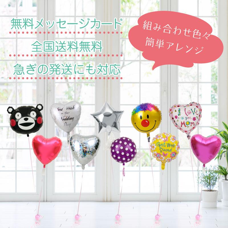 2連バルーンを自由に組み合わせ1【アレンジできるプリフィクスメニュー】【誕生日・結婚式・お祝い・パーティー】