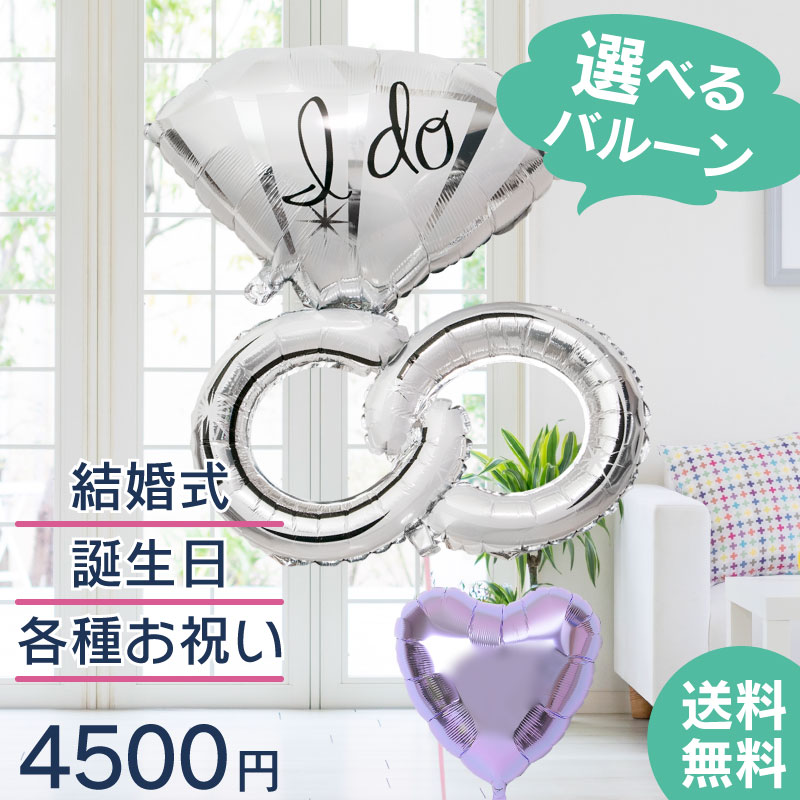大型バルーンとプチハートを自由に組み合わせ3【アレンジできるプリフィクスメニュー】【誕生日・結婚式・お祝い・パーティー】
